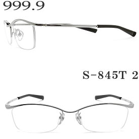 フォーナインズ 999.9 メガネ S-845T 2 眼鏡 伊達メガネ 度付き シルバー メンズ four nines メガネ