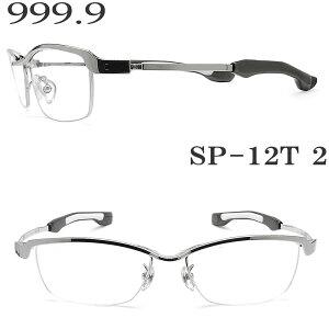 フォーナインズ 999.9 メガネ SP-12T 2 眼鏡 伊達メガネ 度付き シルバー チタン メンズ 男性 four nines メガネ