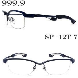 フォーナインズ 999.9 メガネ SP-12T 7 眼鏡 伊達メガネ 度付き ネオビー チタン メンズ 男性 four nines メガネ