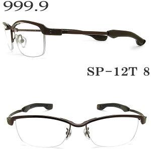 フォーナインズ 999.9 メガネ SP-12T 8 眼鏡 伊達メガネ 度付き ダークブラウン チタン メンズ 男性 four nines メガネ