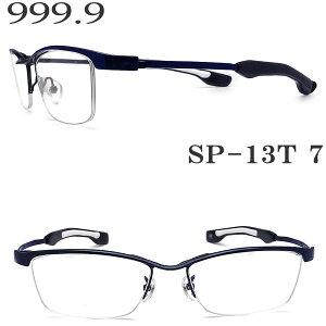 フォーナインズ 999.9 メガネ SP-13T 7 眼鏡 伊達メガネ 度付き ダークネイビー チタン メンズ 男性 four nines メガネ