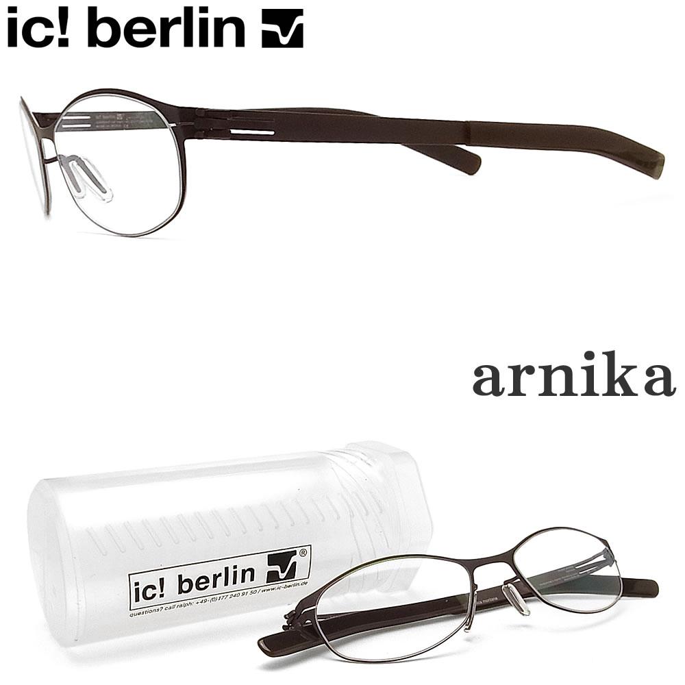 ic! berlin アイシーベルリン メガネ ARNIKA 眼鏡 伊達メガネ 度付き チョコレートブラウン