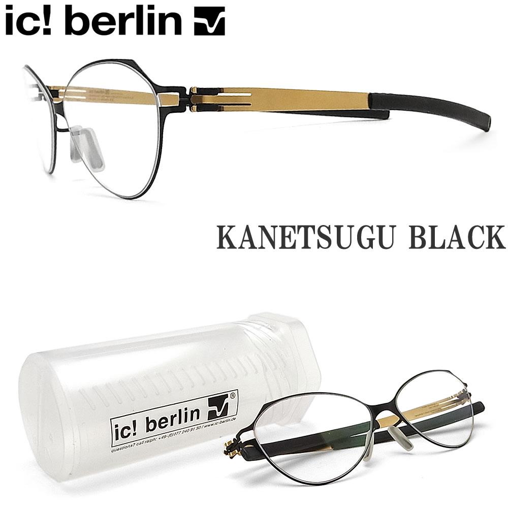 ic! berlin アイシーベルリン メガネ KANETSUGU BLACK 眼鏡 伊達メガネ 度付き ブラック×ゴールド