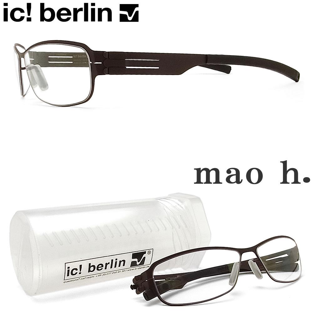 ic! berlin アイシーベルリン メガネ MAO H. 眼鏡 伊達メガネ 度付き チョコレートブラウン