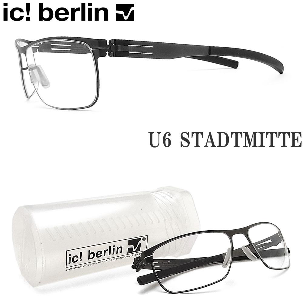 ic! berlin アイシーベルリン メガネ U6 STADTMITTE GRAPHITE シュタッドミッテ 眼鏡 伊達メガネ 度付き チャコールグレー