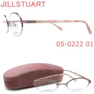 JILLSTUART ジルスチュアート メガネ フレーム 05-0222 01 眼鏡 パープル ブランド 伊達メガネ 度付き レディース 女性