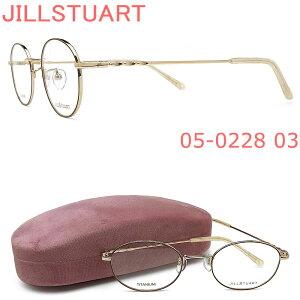 JILLSTUART ジルスチュアート メガネ フレーム 05-0228 03 眼鏡 ブラウン×ライトゴールド ブランド 伊達メガネ 度付き レディース 女性