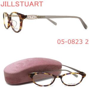 JILLSTUART ジルスチュアート メガネ フレーム 05-0823 2 眼鏡 ブラウン×パープルデミ ブランド 伊達メガネ 度付き レディース 女性