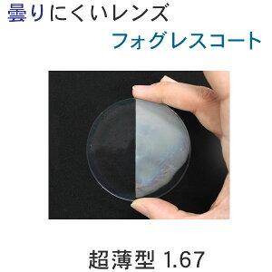 曇りにくいレンズ、フォグレスコート超薄型1.67非球面レンズ マスクでメガネがくもってお困りの方に UVカット 度数なし、度数付き 曇り止め 曇らない くもりどめ