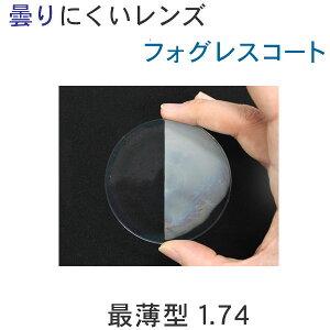 曇りにくいレンズ、SEIKOフォグレスコート最薄型1.74非球面レンズ マスクでメガネがくもってお困りの方に UVカット 度数なし、度数付き 曇り止め 曇らない くもりどめ