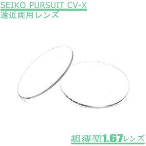 ゆれ・ゆがみが極めて少ない内面累進・両面制御の遠近両用メガネレンズ【SEIKO PURSUIT CV-X パシュートシーブイエックス167】(2枚1組)薄型