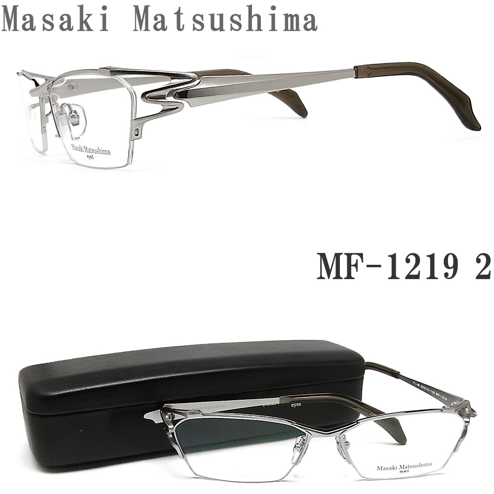 Masaki Matsushima マサキマツシマ メガネ フレーム MF-1219 2 眼鏡 サイズ58 伊達メガネ 度付き シルバー チタン メンズ 男性