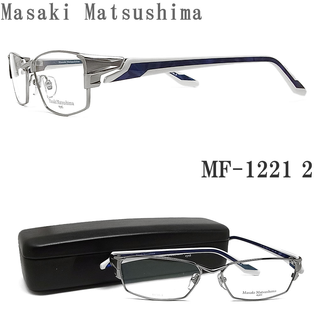Masaki Matsushima マサキマツシマ メガネ フレーム MF-1221 2 眼鏡 サイズ58 伊達メガネ 度付き グレー×ホワイト チタン メンズ 男性