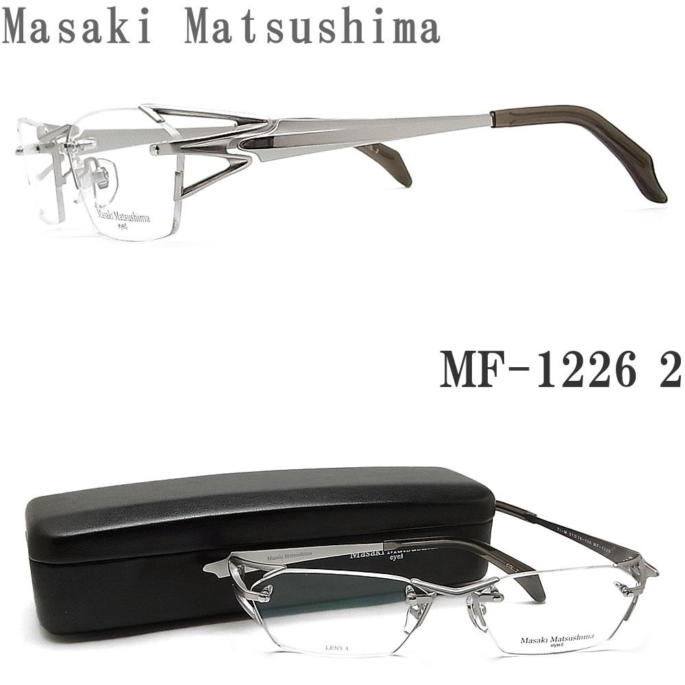 Masaki Matsushima マサキマツシマ メガネ フレーム MF-1226 2 フチなし 2ポイント 眼鏡 ブランド 伊達メガネ 度付き シルバー メンズ