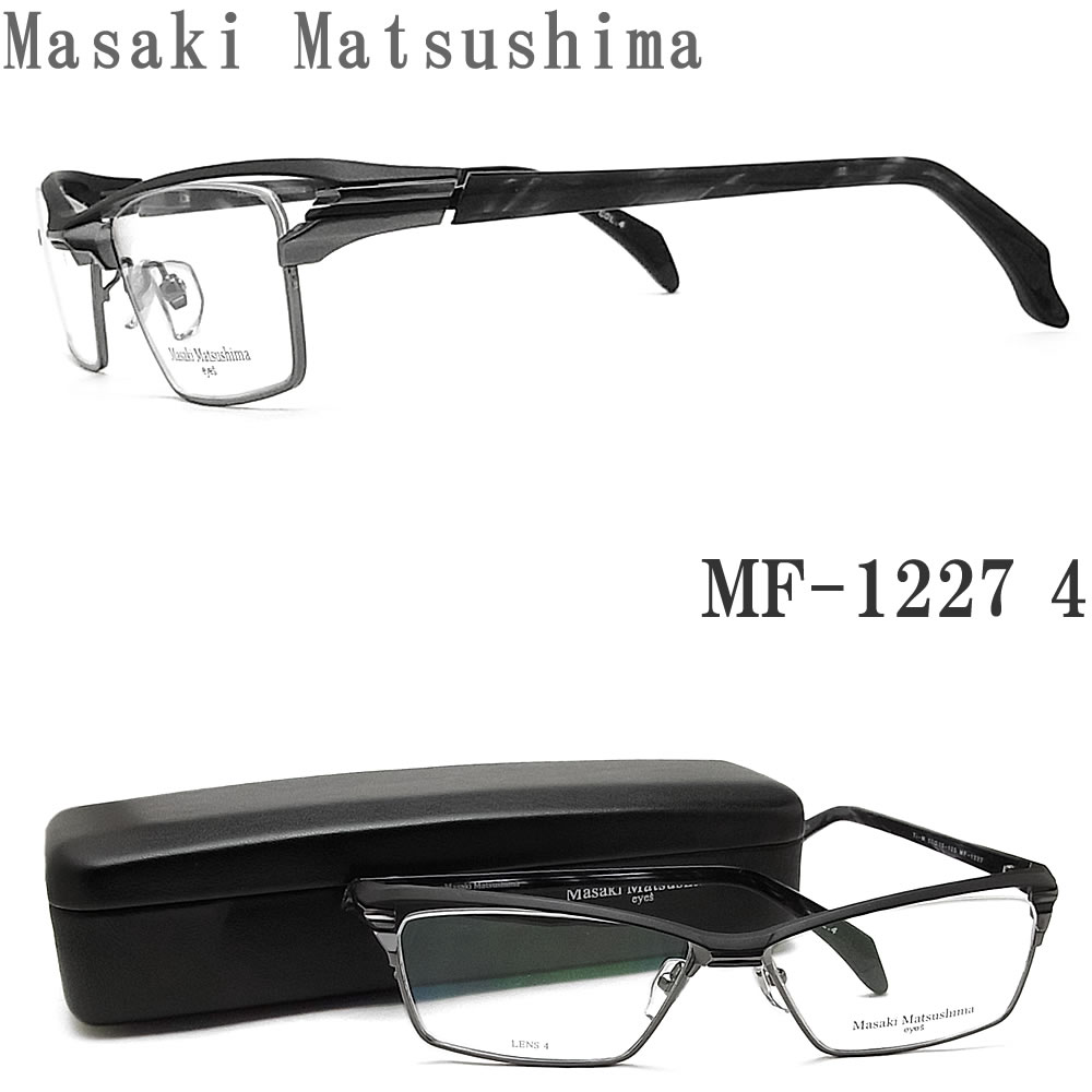 Masaki Matsushima マサキマツシマ メガネ フレーム MF-1227 4 眼鏡 サイズ57 伊達メガネ 度付き マットブラック×ガンメタル チタン 弾性樹脂 メンズ 男性