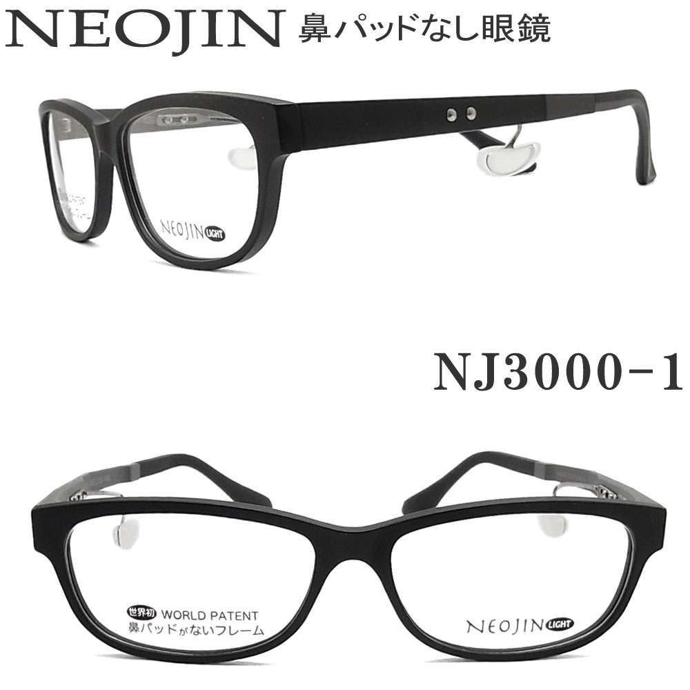 NEOJIN ネオジン メガネ フレーム NJ3000 1 鼻パッドがないメガネフレーム 機能性メガネ マットブラック 男性・女性