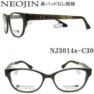 ネオジン メガネ NEOJIN NJ3014s col.30 鼻パッドがないメガネ 跡が付かない 鼻が痛い方に 近視 老眼 遠近両用 機能性 オシャレ 眼鏡 カーキー 女性
