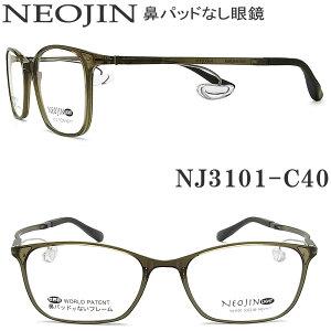ネオジン メガネ NEOJIN NJ3101 col.40 鼻パッドがないメガネ 跡が付かない 鼻が痛い方に 近視 老眼 遠近両用 機能性 オシャレ 眼鏡 カーキー 女性・男性 やや大きめ