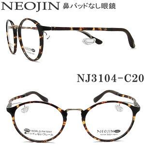 ネオジン メガネ NEOJIN NJ3104 col.20 鼻パッドがないメガネ 跡が付かない 鼻が痛い方に 近視 老眼 遠近両用 機能性 オシャレ 眼鏡 デミブラウン 女性