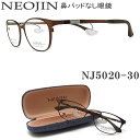 ネオジン メガネ NEOJIN NJ5020 30 鼻パッドなしメガネ 近視 老眼 遠近両用 機能性 オシャレ 眼鏡 ブラウン ユニセッ…