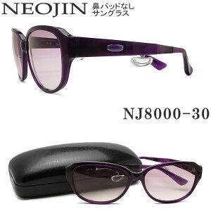ネオジン サングラス NEOJIN NJ8000 30 鼻パッドなしサングラス 機能性 パープル ユニセックス 男性・女性