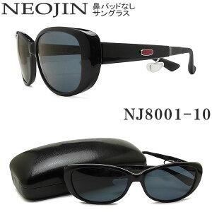 ネオジン サングラス NEOJIN NJ8001 10 鼻パッドなしサングラス 機能性 ブラック ユニセックス 男性・女性