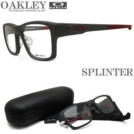 OAKLEY オークリー メガネフレーム [SPLINTER スプリンター] OX8095-0654 眼鏡 ブランド スポーツ 伊達メガネ 度付き PAVEMENT メンズ