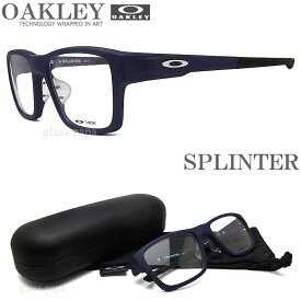 OAKLEY オークリー メガネフレーム [SPLINTER スプリンター] OX8095-0754 眼鏡 ブランド スポーツ 伊達メガネ 度付き UNIVERSE BLUE メンズ