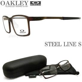 OAKLEY オークリー メガネフレーム [STEEL LINE S スティールライン エス] OX8097-0454 (サイズ54) 【送料無料・代引手数料無料】 眼鏡 ブランド スポーツ 伊達メガネ 度付き Matte Amber メンズ・レディース