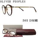 OLIVER PEOPLES オリバーピープルズ メガネフレーム 505-DM 雅 Limited Edition ボストン 眼鏡 クラシック ブラウンデ…
