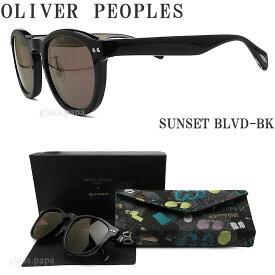 OLIVER PEOPLES オリバーピープルズ サングラス SUNSET BLVD-BK 【送料・代引手数料無料】 【日本製】 クラシック オリバー サングラス