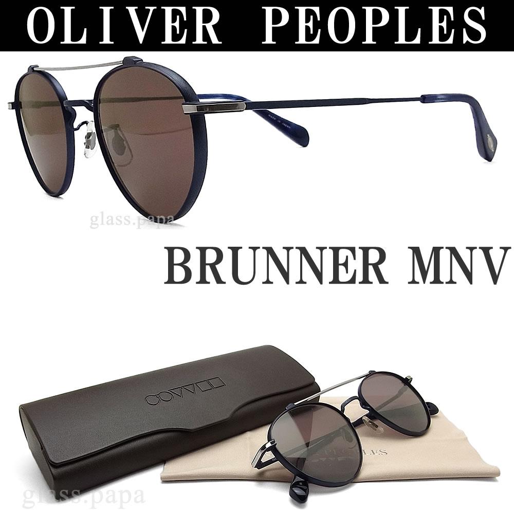 OLIVER PEOPLES オリバーピープルズ サングラス BRUNNER MNV 【送料・代引手数料無料】 【日本製】 オリバー サングラス
