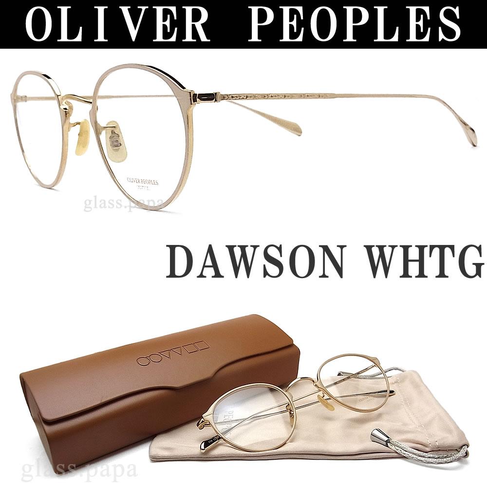 【ポイント5倍! 6月21日01:59分まで】 OLIVER PEOPLES オリバーピープルズ メガネフレーム DAWSON WHTG ボストン 丸眼鏡 クラシック 伊達メガネ 度付き ライトベージュ メンズ・レディース オリバー メガネ