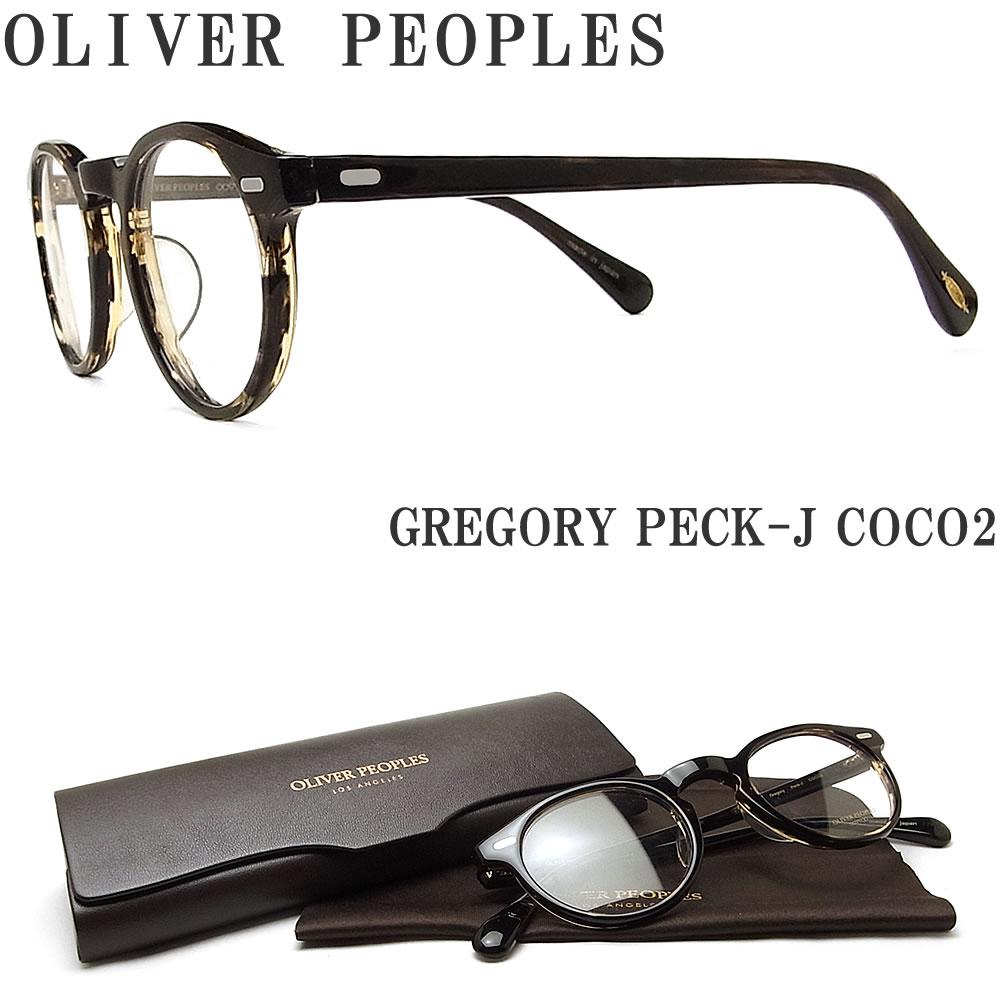 【ポイント5倍! 6月21日01:59分まで】 OLIVER PEOPLES オリバーピープルズ メガネフレーム GREGORY PECK-J COCO2 眼鏡 クラシック 伊達メガネ 度付き ブラウン系 メンズ・レディース オリバー メガネ