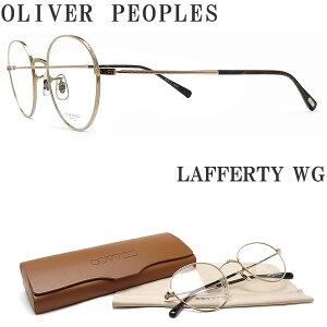 OLIVER PEOPLES オリバーピープルズ メガネフレーム LAFFERTY WG ボストン 眼鏡 クラシック 伊達メガネ 度付き ホワイトベージュ×ゴールド メンズ・レディース