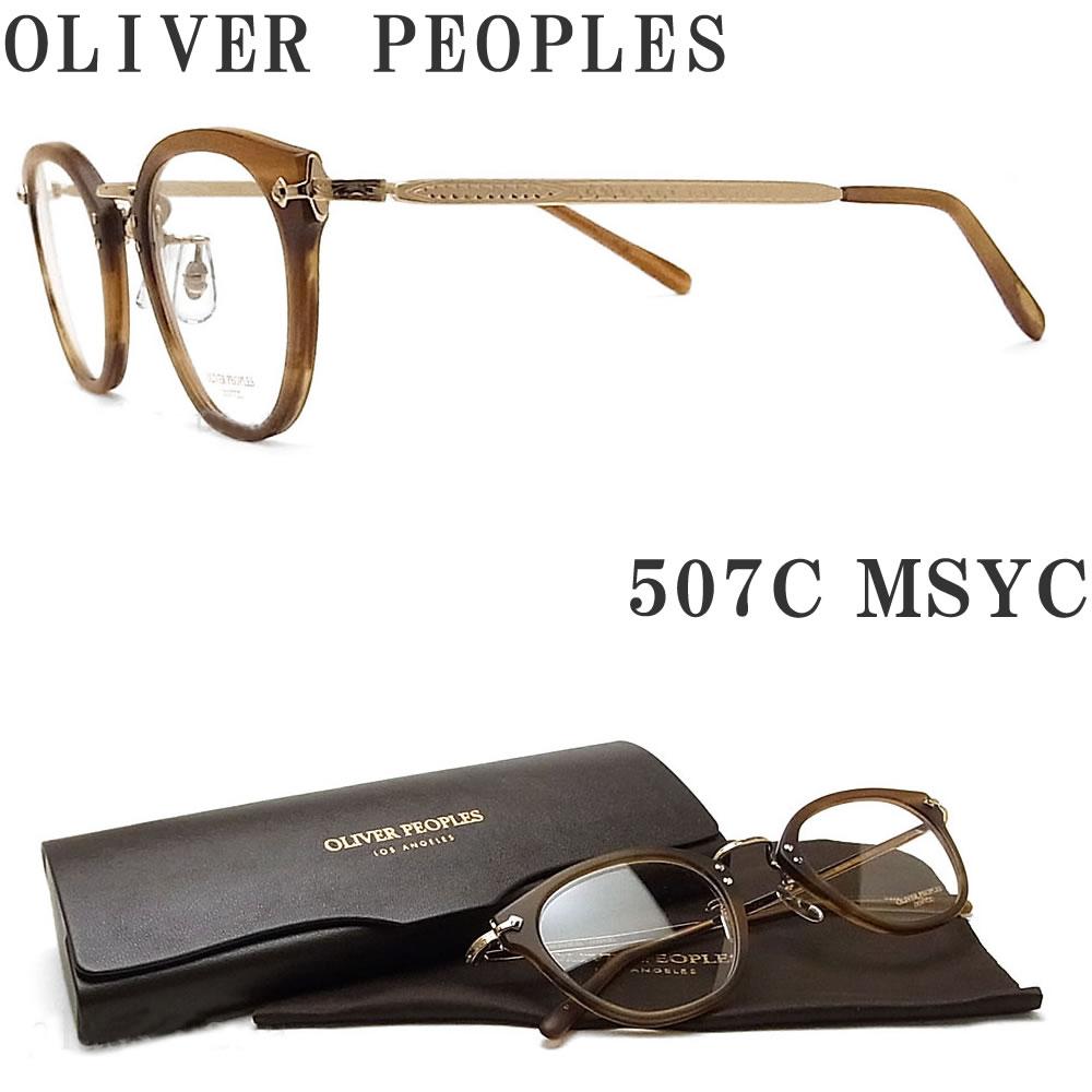 【ポイント5倍! 6月21日01:59分まで】 OLIVER PEOPLES オリバーピープルズ メガネフレーム 507C MSYC 眼鏡 クラシック 伊達メガネ 度付き マットブラウン×ゴールド メンズ・レディース オリバー メガネ