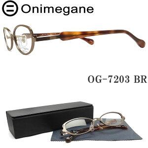 Onimegane オニメガネ OG-7203 BR メガネフレーム 眼鏡 メタル 日本製 伊達メガネ 度付き ブラウン レディース 女性
