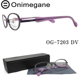 Onimegane オニメガネ OG-7203 DV メガネフレーム 眼鏡 メタル 日本製 伊達メガネ 度付き ダークバイオレット レディース 女性