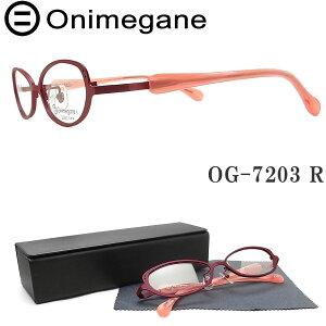 Onimegane オニメガネ OG-7203 R メガネフレーム 眼鏡 メタル 日本製 伊達メガネ 度付き レッド レディース 女性