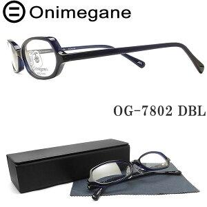 Onimegane オニメガネ OG-7802 DBL メガネフレーム 眼鏡 セル 日本製 伊達メガネ 度付き ネイビー レディース 女性
