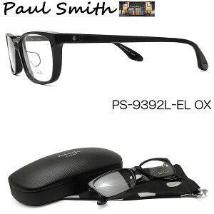 ポールスミス メガネ PAULSMITH PS-9392L-EL OX 眼鏡 伊達メガネ 度付き クラシック ブラック メンズ レディース 男性 女性 日本製