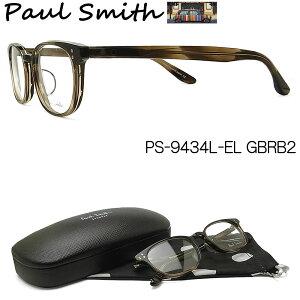 ポールスミス メガネ PAULSMITH PS-9434-EL GBRB2 眼鏡 伊達メガネ 度付き クラシック ブラウン系 メンズ レディース 男性 女性 日本製
