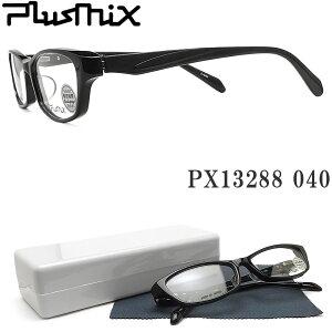 PLUSMIX プラスミックス メガネ 13288 040 眼鏡 セル 日本製 伊達メガネ 度付き ブラック メンズ 男性