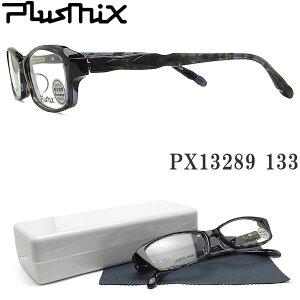 PLUSMIX プラスミックス メガネ 13289 133 眼鏡 セル 日本製 伊達メガネ 度付き ブルーデミ メンズ 男性