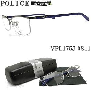 POLICE ポリス メガネフレーム VPL175J-0S11 眼鏡 ブランド 伊達メガネ 度付き 青色光カット パソコン用 メンズ・レディース 男性用・女性用 シルバー メタル