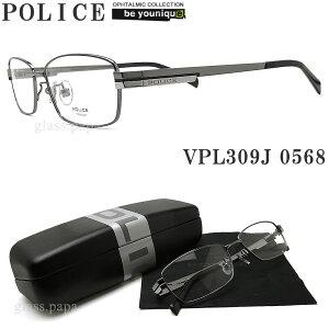 POLICE ポリス メガネフレーム VPL309J-0568 眼鏡 ブランド 伊達メガネ 度付き 青色光カット パソコン用 メンズ・レディース 男性用・女性用 ガンメタル メタル