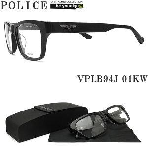 POLICE ポリス メガネフレーム VPLB94J-01KW 眼鏡 ブランド 伊達メガネ 度付き 青色光カット パソコン用 メンズ・レディース 男性用・女性用 ブラック セル