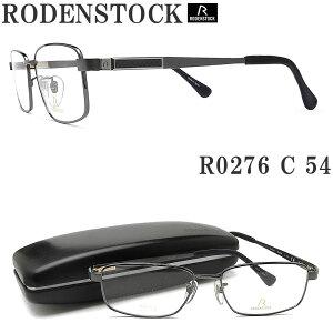 RODENSTOCK ローデンストック メガネ R0276-C サイズ54 [Exclusiv Collection] 眼鏡 ブランド 伊達メガネ 度付き ダークグレー×マットダークグレー メンズ 男性 紳士 最高級