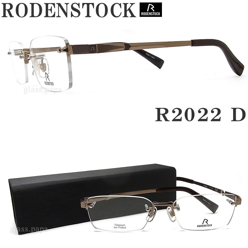 RODENSTOCK ローデンストック メガネフレーム R2022-D 眼鏡 ブランド 伊達メガネ 度付き ブラウン 縁ナシ ツーポイント