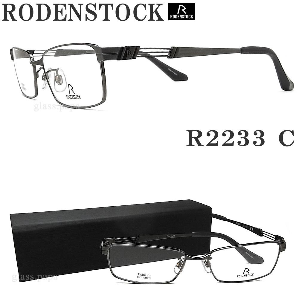 【RODENSTOCK】 ローデンストック メガネフレーム R 2233-C 眼鏡 ブランド 伊達メガネ 度付き ダークグレー メンズ メタル